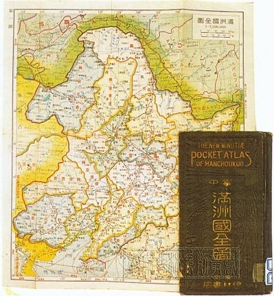 地图史料佐证:《掌中满洲国全图》真相记录